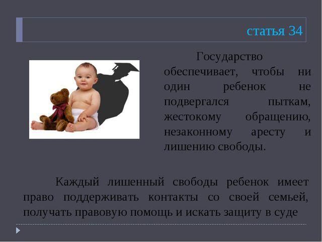 статья 34 Государство обеспечивает, чтобы ни один ребенок не подвергался пыт...