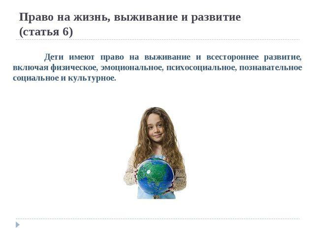 Право на жизнь, выживание и развитие (статья 6) Дети имеют право на выживани...