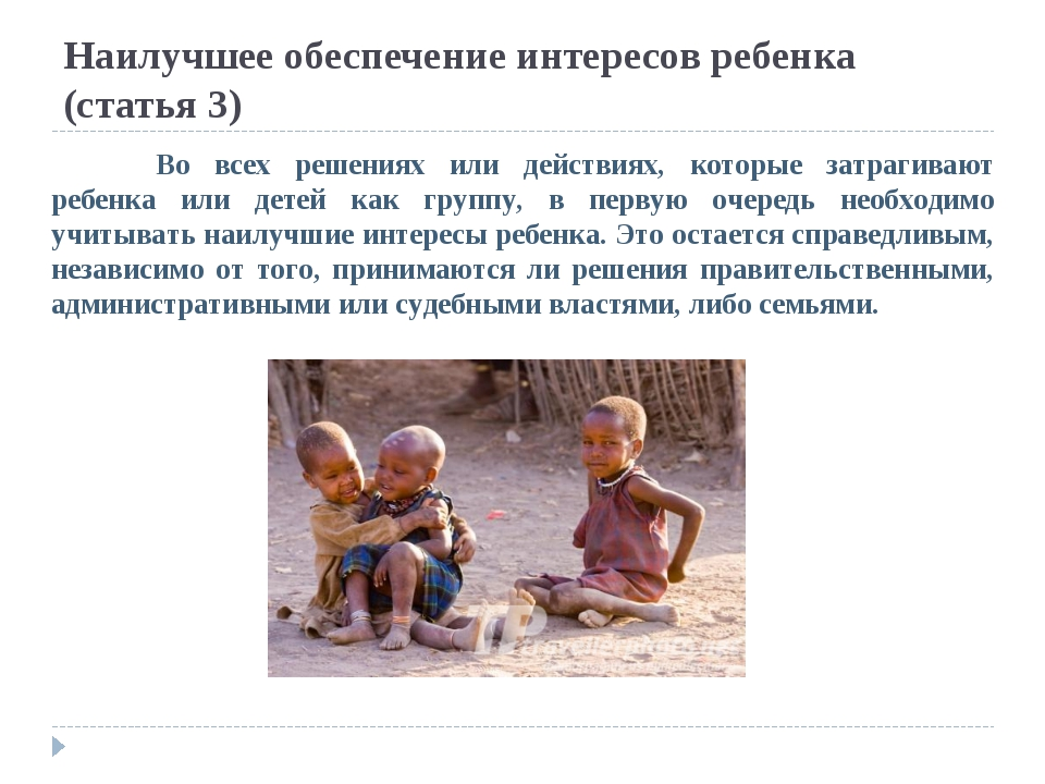 Наилучшее обеспечение интересов ребенка (статья 3) Во всех решениях или дейс...
