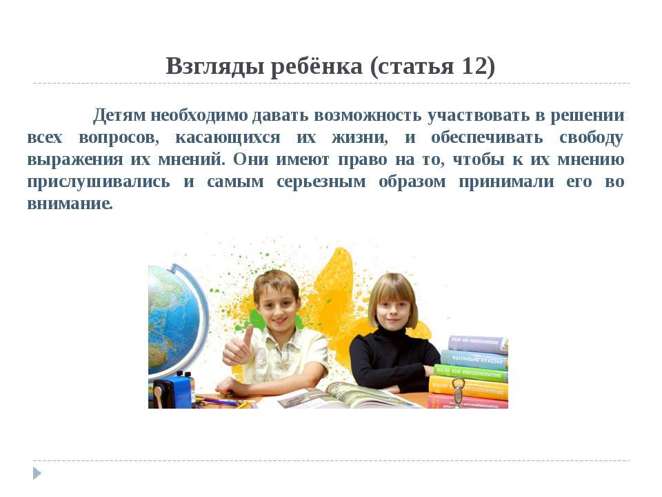 Взгляды ребёнка (статья 12) Детям необходимо давать возможность участвовать...