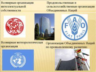 Продовольственная и сельскохозяйственная организация Объединенных Наций Всеми