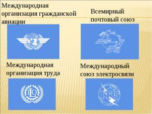 Международная организация труда Международный союз электросвязи Всемирный поч