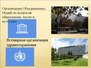 Организация Объединенных Наций по вопросам образования, науки и культуры Всем