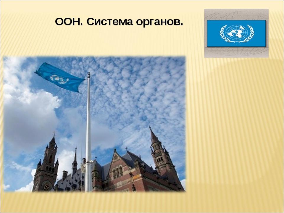 ООН. Система органов.