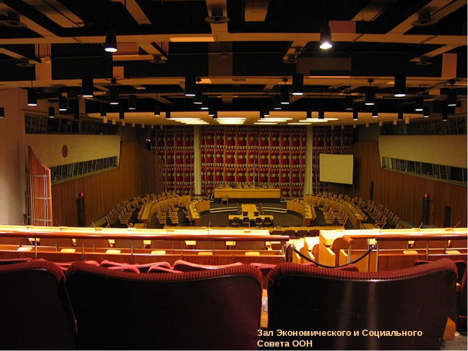 Штаб-квартира ООН в Нью-Йорке. Зал Генеральной Ассамблеи ООН Зал Совета Безоп...
