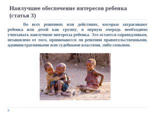 Наилучшее обеспечение интересов ребенка (статья 3) Во всех решениях или дейс