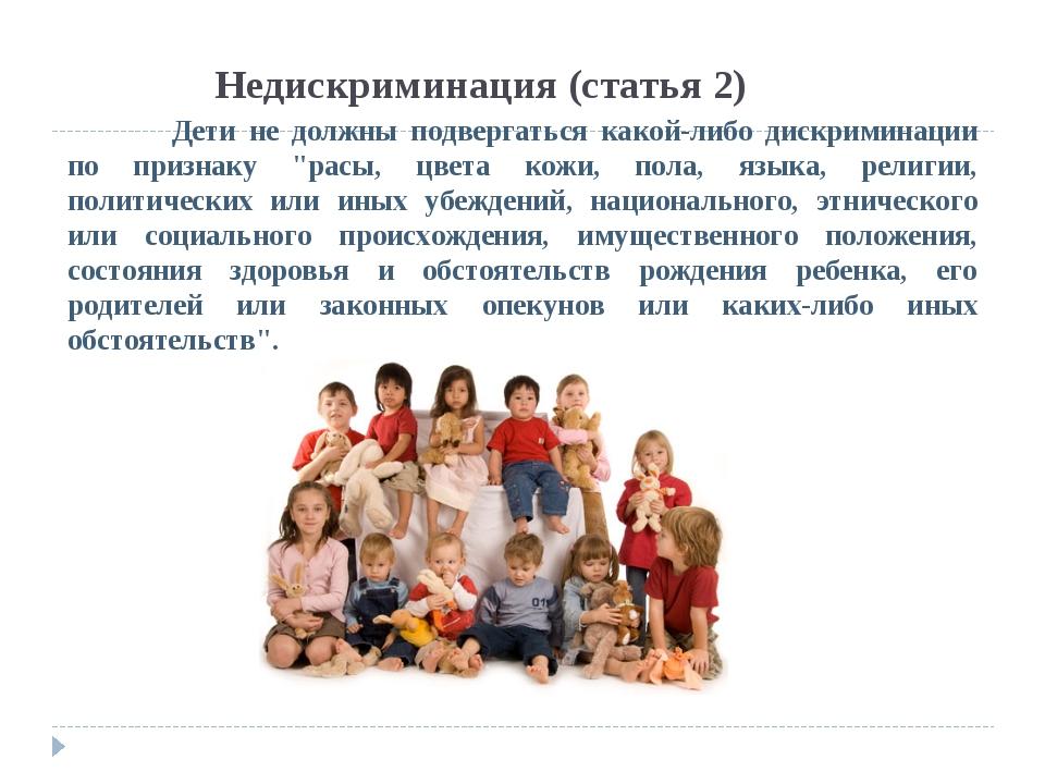 Недискриминация (статья 2) Дети не должны подвергаться какой-либо дискримин...