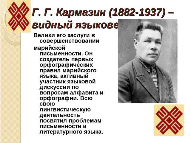 Г. Г. Кармазин (1882-1937) – видный языковед. Велики его заслуги в совершенст...