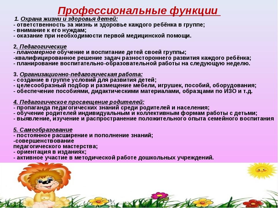Профессиональные функции 1.Охрана жизни и здоровья детей: - ответственность...