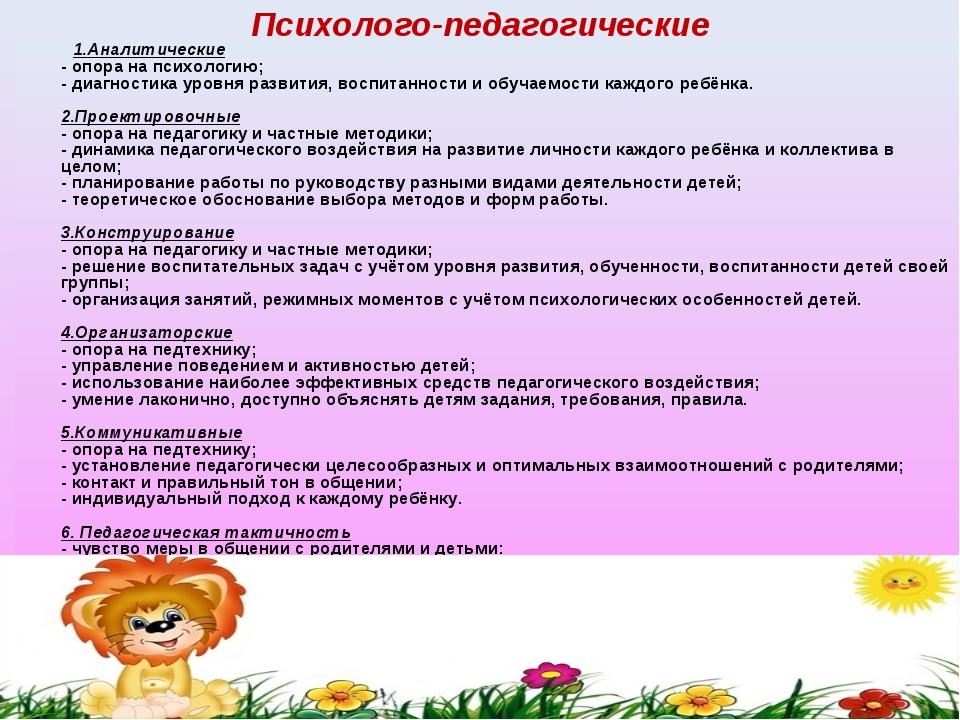 Психолого-педагогические 1.Аналитические - опора на психологию; - диагностика...