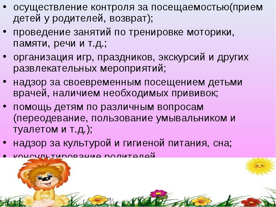 осуществление контроля за посещаемостью(прием детей у родителей, возврат); пр...