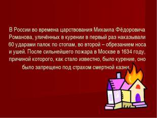 В России во времена царствования Михаила Фёдоровича Романова, уличённых в кур