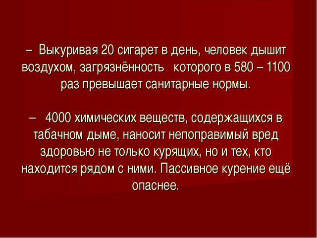 – Выкуривая 20 сигарет в день, человек дышит воздухом, загрязнённость которог...
