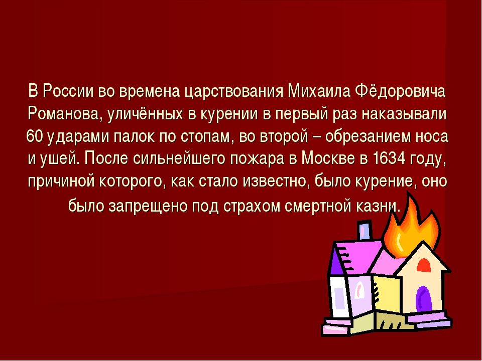 В России во времена царствования Михаила Фёдоровича Романова, уличённых в кур...