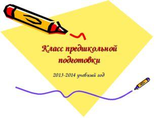 Класс предшкольной подготовки 2013-2014 учебный год