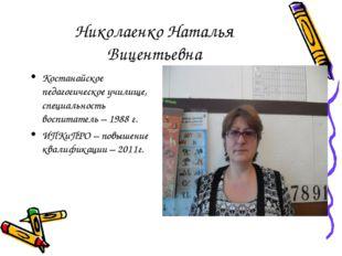 Николаенко Наталья Вицентьевна Костанайское педагогическое училище, специаль