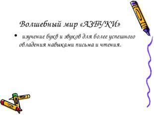 Волшебный мир «АЗБУКИ» изучение букв и звуков для более успешного овладения н