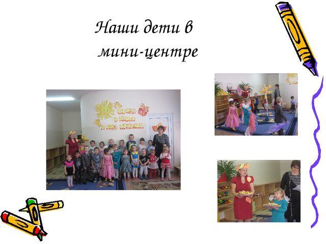 Наши дети в мини-центре