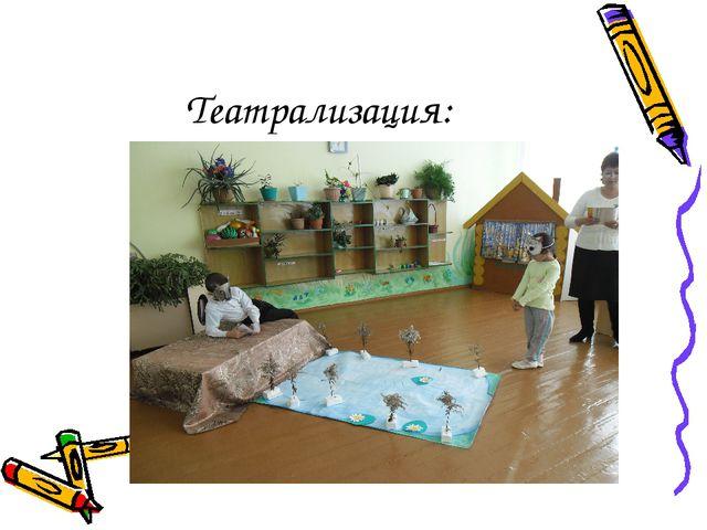 Театрализация:
