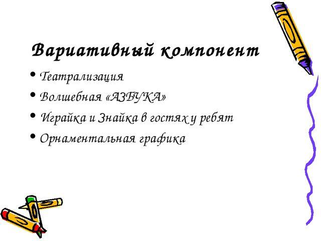 Вариативный компонент Театрализация Волшебная «АЗБУКА» Играйка и Знайка в гос...