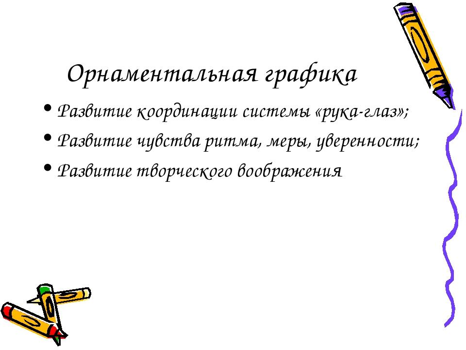 Орнаментальная графика Развитие координации системы «рука-глаз»; Развитие чув...