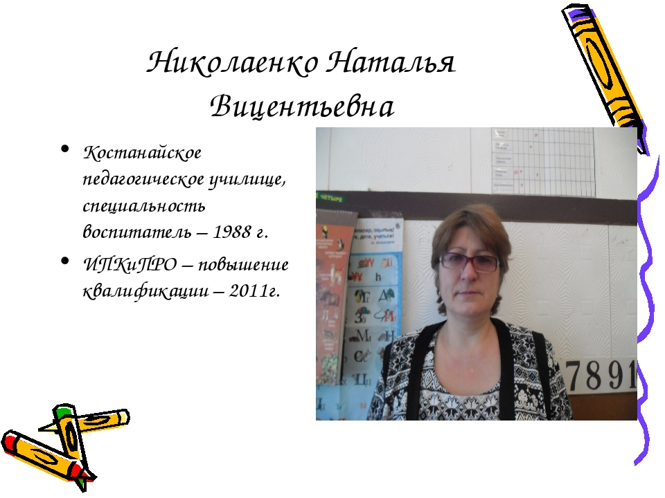 Николаенко Наталья Вицентьевна Костанайское педагогическое училище, специаль...