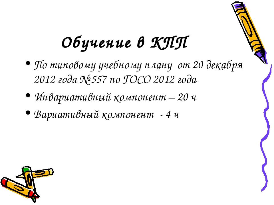 Обучение в КПП По типовому учебному плану от 20 декабря 2012 года № 557 по ГО...