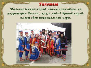 Малочисленный народ саамы проживает на территории России , как и любой другой