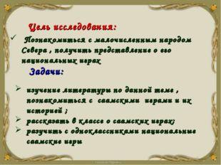 Задачи: изучение литературы по данной теме , познакомиться с саамскими играми