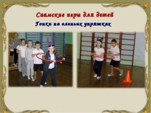 Гонки на оленьих упряжках Саамские игры для детей