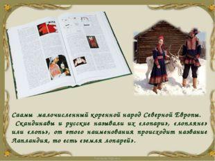 Саамы малочисленный коренной народ Северной Европы. Скандинавы и русские наз