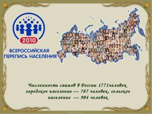 Численность саамов в России 1771человек городскоенаселение— 787человек, се