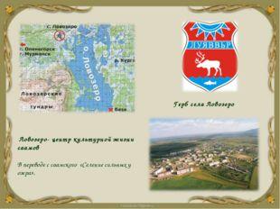 Герб села Ловозеро Ловозеро- центр культурной жизни саамов В переводе с саамс