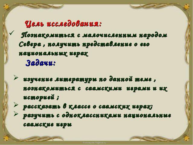 Задачи: изучение литературы по данной теме , познакомиться с саамскими играми...