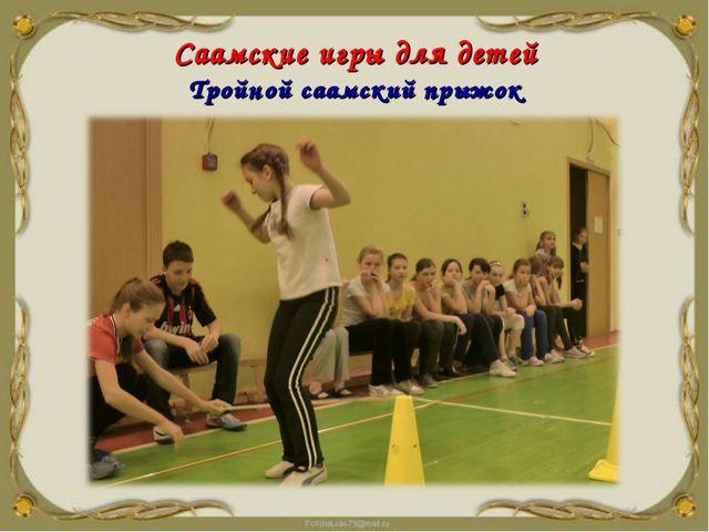 Тройной саамский прыжок Саамские игры для детей