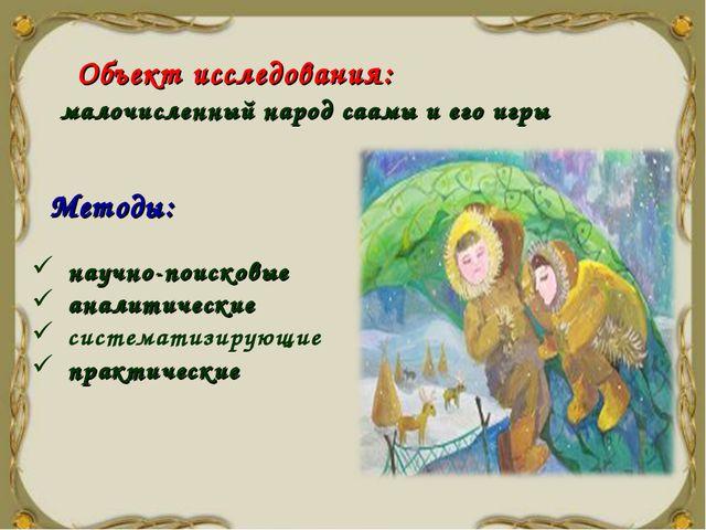 Объект исследования: малочисленный народ саамы и его игры научно-поисковые ан...