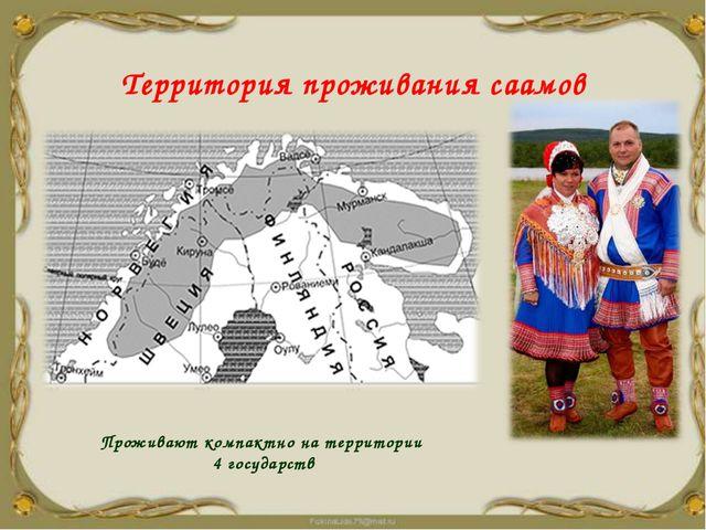 Территория проживания саамов Проживают компактно на территории 4 государств
