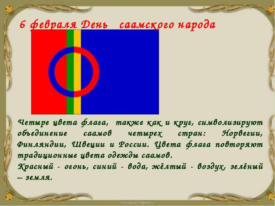 Четыре цвета флага, также как и круг, символизируют объединение саамов четыре...