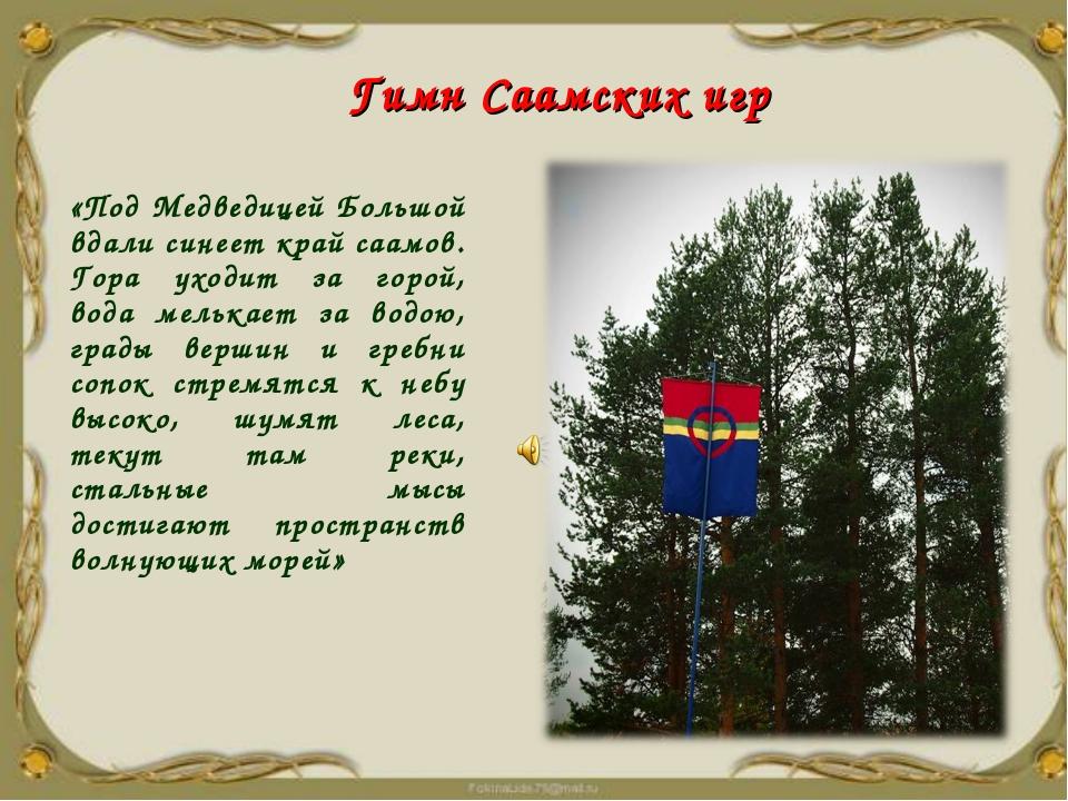 «Под Медведицей Большой вдали синеет край саамов. Гора уходит за горой, вода...