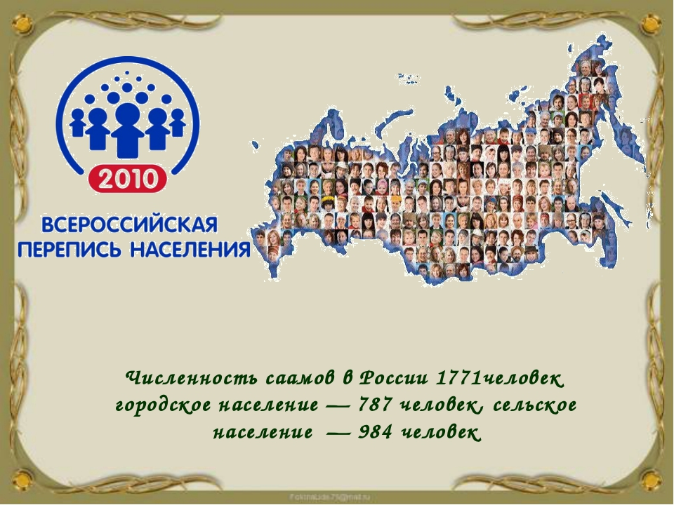 Численность саамов в России 1771человек городскоенаселение— 787человек, се...