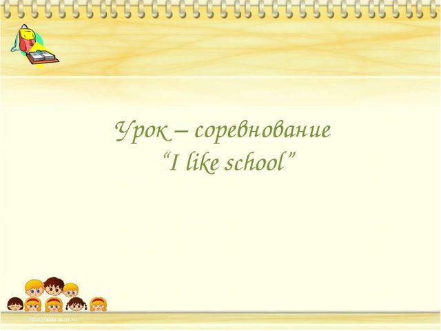 """Урок – соревнование """"I like school"""""""