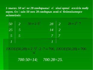 1-мысал. 50 және 28 сандарының ең кіші ортақ еселігін табу керек. Ол үшін 50