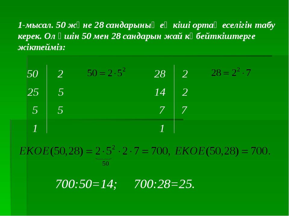1-мысал. 50 және 28 сандарының ең кіші ортақ еселігін табу керек. Ол үшін 50...