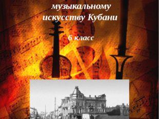 Рабочая тетрадь по музыкальному искусству Кубани 6 класс Калининская 2008 Т.