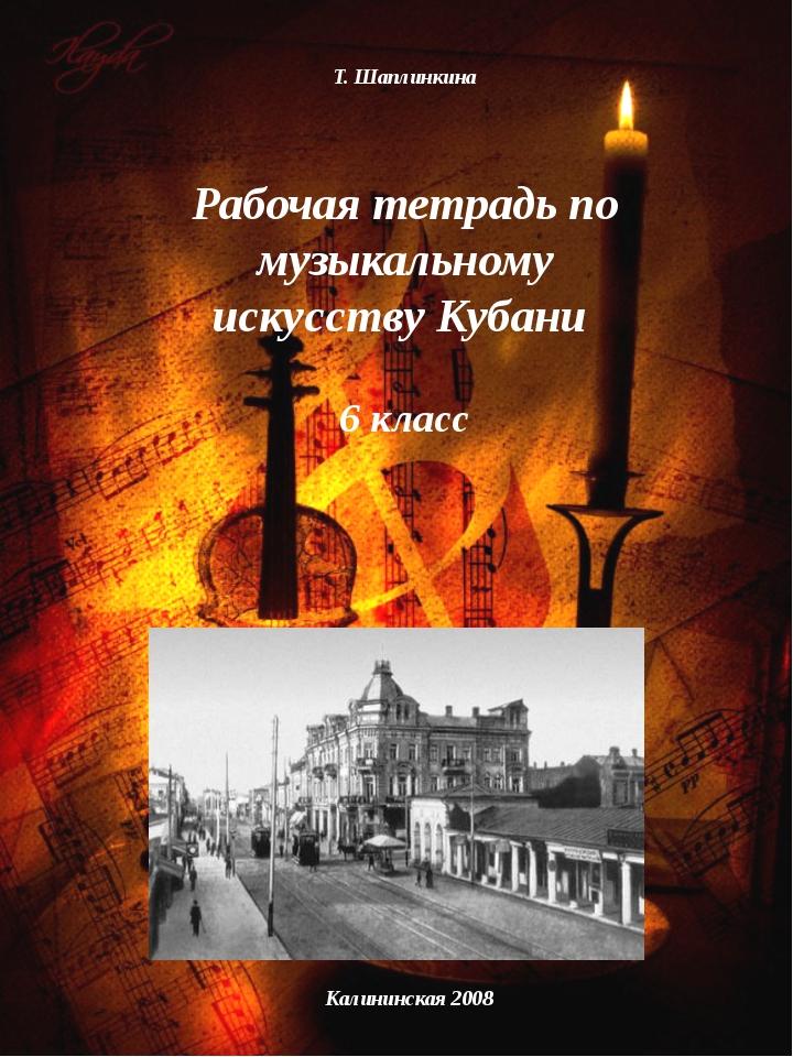 Рабочая тетрадь по музыкальному искусству Кубани 6 класс Калининская 2008 Т....