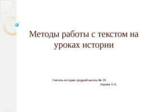 Методы работы с текстом на уроках истории Учитель истории средней школы № 29