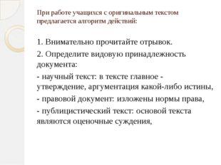 При работе учащихся с оригинальным текстом предлагается алгоритм действий: 1.
