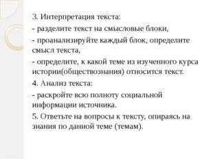 3. Интерпретация текста: - разделите текст на смысловые блоки, - проанализиру