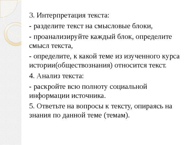 3. Интерпретация текста: - разделите текст на смысловые блоки, - проанализиру...