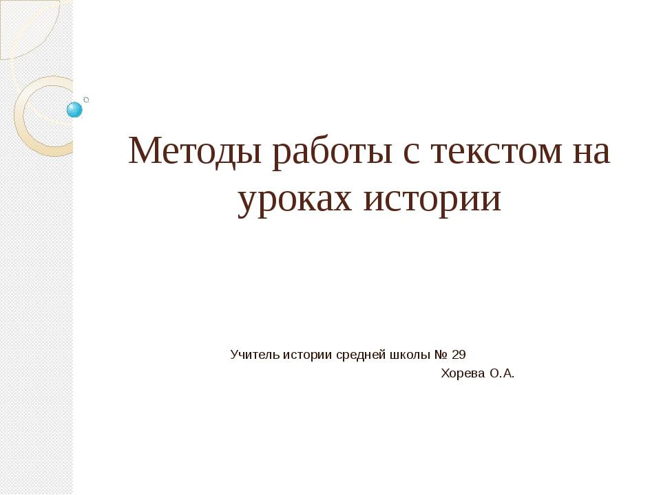 Методы работы с текстом на уроках истории Учитель истории средней школы № 29...